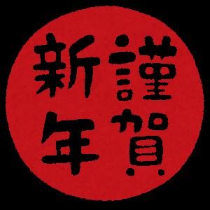 nenga_hanko_kingashinnen_maru